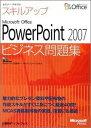 スキルアップMicrosoft Office PowerPoint 2007ビジ (セミナーテキスト) [ 山崎紅 ]