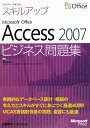 【送料無料】スキルアップMicrosoft Office Access 2007ビジネス問題