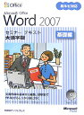 Microsoft Office Word 2007(基礎編)大活字版 総ルビ対応 (セミナーテキスト) [ 日経BPソフトプレス ]