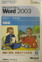 Microsoft Office Word 2003(初級編)