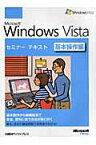 Microsoft Windows Vista(基本操作編) [ 日経BPソフトプレス ]