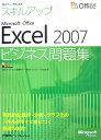 スキルアップMicrosoft Office Excel 2007ビジネス問題集 (セミナ-テキスト) [ 日経BPソフトプレス ]