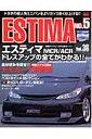 エスティマ(no.5)