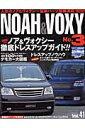 ノア&ヴォクシー(no.3)
