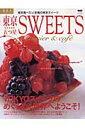 東京五つ星sweets