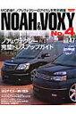 ノア&ヴォクシー(no.4)