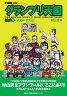 グランプリ天国(lap 3(2004ー2006)