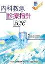 内科救急診療指針(2016) [ 日本内科学会 ]