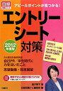 【送料無料】エントリーシート対策(2012年度版)