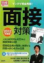 【送料無料】面接対策(2012年度版)