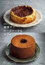 感動のおいしさ 糖質オフ チーズケーキ&シフォンケーキ [ 石橋 かおり ]