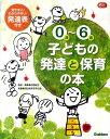 0歳?6歳子どもの発達と保育の本 [ 河原紀子 ]