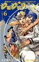 ジョジョリオン(volume 6) ジョジョの奇妙な冒険part8 東方つるぎの目的そして建築家 (ジャンプ・コミックス) [ 荒木飛呂彦 ]