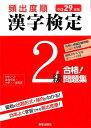 平成29年版 頻出度順 漢字検定2級 合格!問題集 [ 漢字学習教育推進研究会 ]