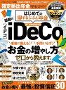 確定拠出年金完全ガイド はじめてのiDeCo[イデコ]お金の増やし方超入門 (100%ムックシリーズ
