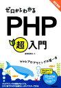 ゼロからわかるPHP超入門改訂新版 [ 星野香保子 ]