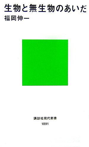 生物と無生物のあいだ (講談社現代新書) [ 福岡伸一 ]...:book:12061066