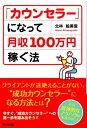 「カウンセラー」になって月収100万円稼ぐ法 (Do books) [ 北林絵美里 ]