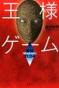 王様ゲーム煉獄11.04 [ 金沢伸明 ]