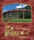世界・夢列車に乗ってスイスヨーロッパを代表する山岳鉄道の旅【Blu-ray】