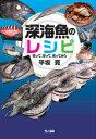 深海魚のレシピ 釣って、拾って、食ってみた [ 平坂寛 ]...