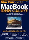 Mac Fan Special MacBook完全使いこなしガイド MacBook・MacBook Air・MacBook Pro/macOS Mojave対応 [ 松山茂 ]