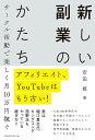 アフィリエイト、YouTubeはもう古い! サークル活動で楽しく月10万円稼ぐ 新しい副業のかたち [ 安田修 ]