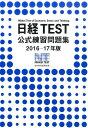 日経TEST公式練習問題集(2016-17年版) [ 日本経済新聞社 ]