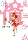 魔法少女俺(上) (POE BACKS Be comics)