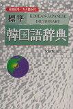 标准韩国语词典[標準韓国語辞典 [ 朱信源 ]]