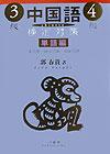 中国反测试3级4级(编辑字)[【】中国語検定対策3級・4級(単語編) [ 郭春貴 ]]