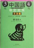 中国反测试3级4级(编辑语法)[中国語検定対策3級・4級(文法編) [ 郭春貴 ]]