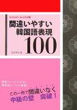 間違いやすい韓国語表現100(中級編) [ 油谷幸利 ]