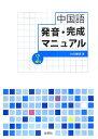 中国語発音・完成マニュアル [ 小川郁夫 ]