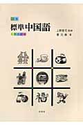標準中国語(応用会話編) [ 曹元春 ]