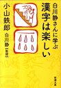白川静さんに学ぶ漢字は楽しい [ 小山鉄郎 ]