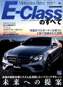 Mercedes-Benz E-Classのすべて