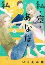 私・空・あなた・私(3) (バーズコミックス スピカコレクション) [ いくえみ綾 ]