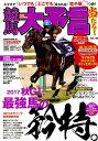 競馬大予言(17年秋G1佳境号) 【G1特集】マイルCS・ジャパンC・チャンピオンズC (SAKUR