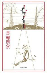人生ノート [ <strong>美輪明宏</strong> ]