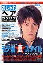 おしゃれヘアカタログ(2003 summer)