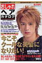 おしゃれヘアカタログ('03ー'04 autumn/)