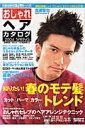 おしゃれヘアカタログ(2004 spring)