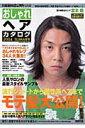 おしゃれヘアカタログ(2004 summer)