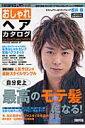 おしゃれヘアカタログ('04ー'05 autumn/)
