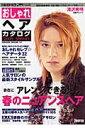 おしゃれヘアカタログ(2005 spring)