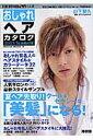 おしゃれヘアカタログ(2005 summer)