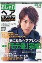 おしゃれヘアカタログ('05ー'06 autumnー)