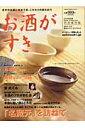 お酒がすき(2006年度版)