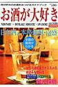 お酒が大好き(2007年度版)